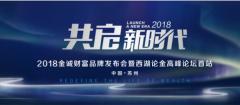共启新时代 2018金诚财富十周年品牌发